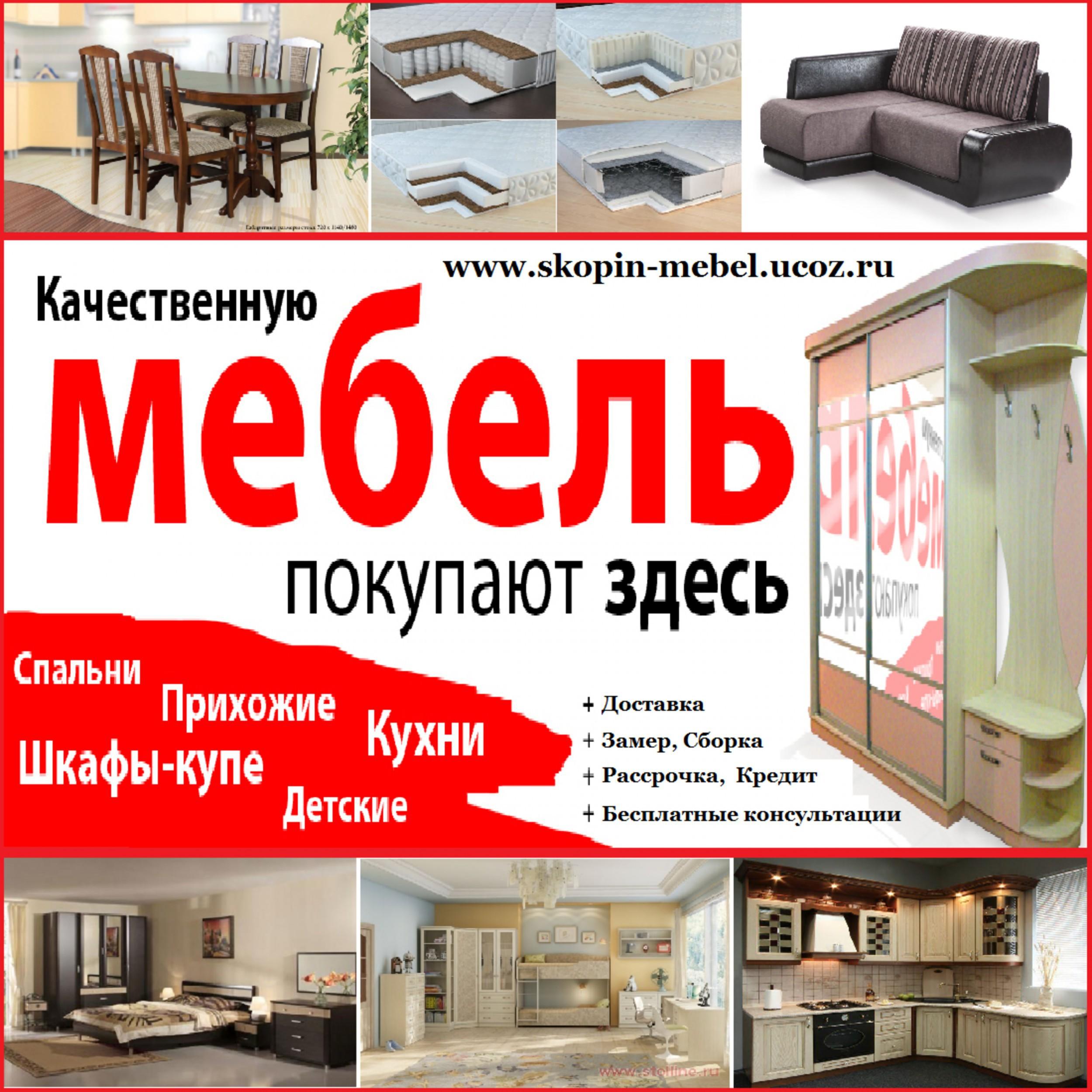 Фото - Лучшая Мебель в Скопине.