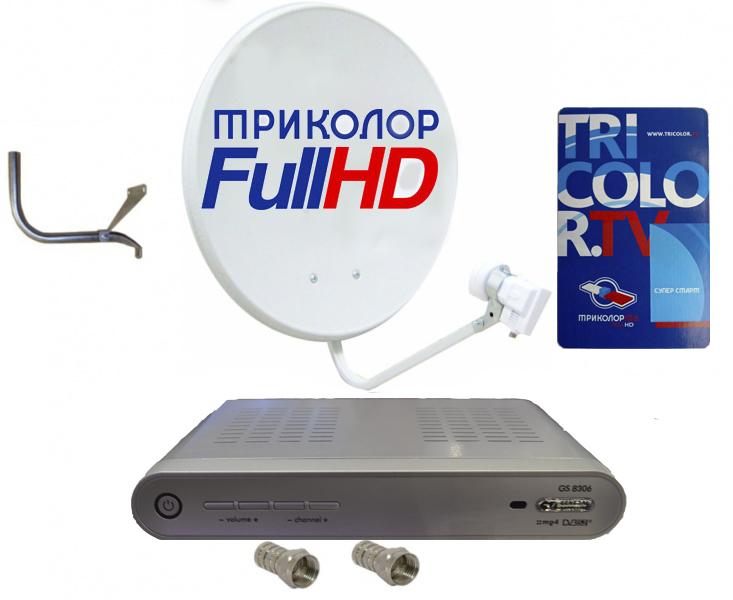 Фото - Комплект спутникового телевидения «Триколор ТВ Full HD» за 7990 руб.