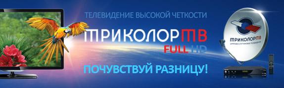 Фото - Обмен ресиверов ТРИКОЛОР ТВ
