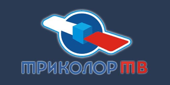 """Фото - АКЦИЯ ОТ """"ТРИКОЛОР ТВ"""""""