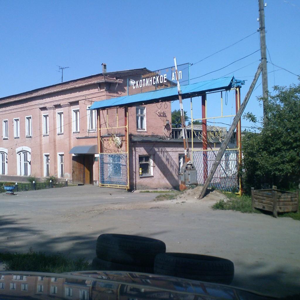 Скопинское АТП