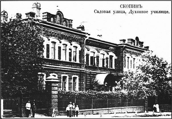 Духовное училище (сейчас - Скопинский филиал Рязанского медицинского колледжа)