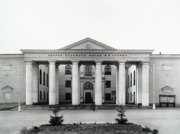 Дворец Культуры им. В.И.Ленина (1959 г.)