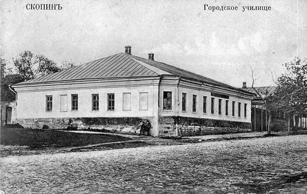 Скопин - Городское училище
