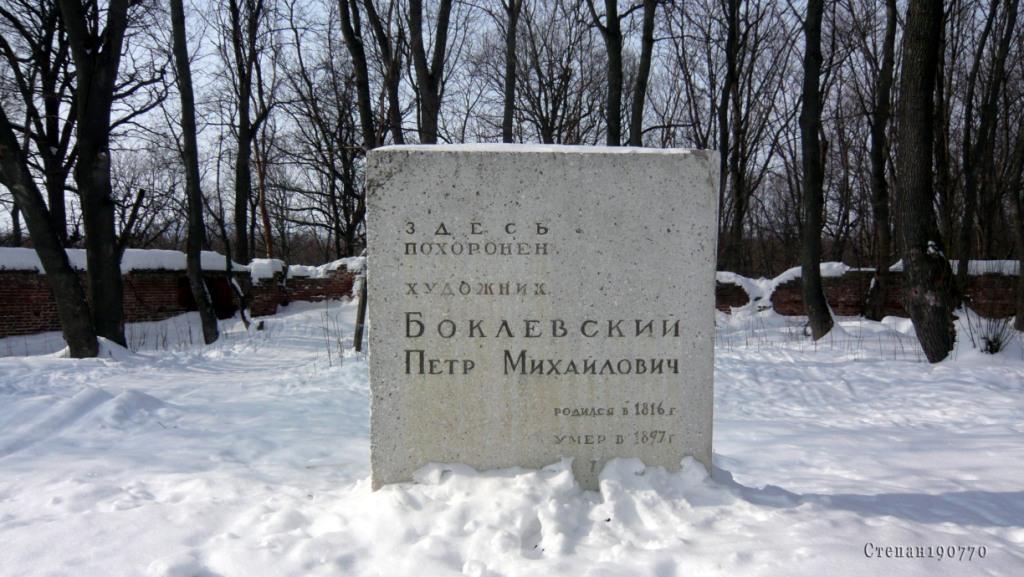 могила художника Боклевского П.М.