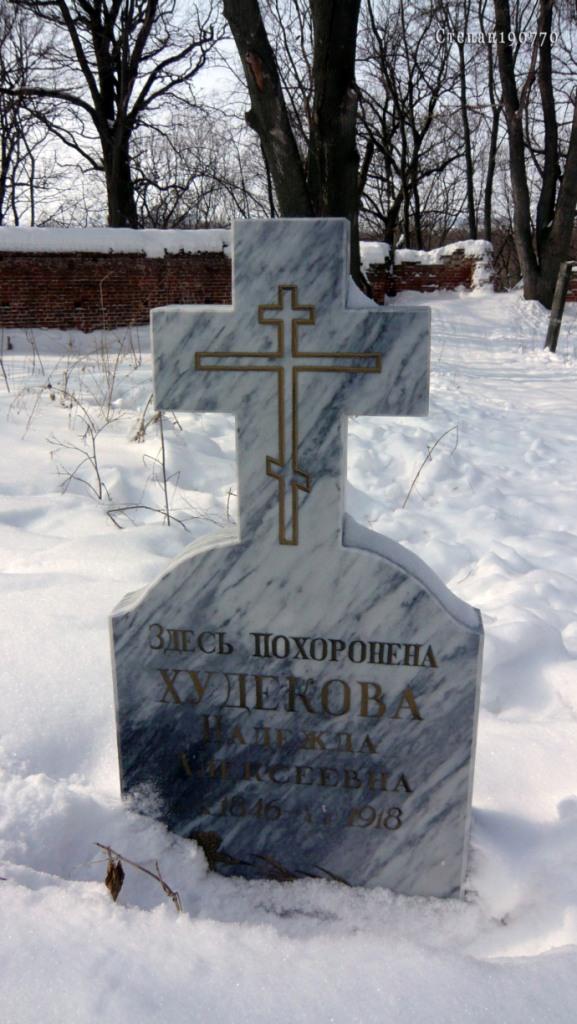 могила Худековой Н.А.