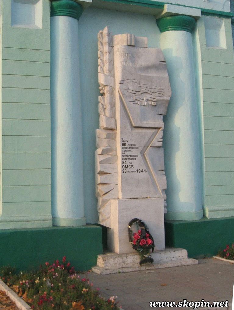 Памятник в честь 60-летия освобождения города Скопина