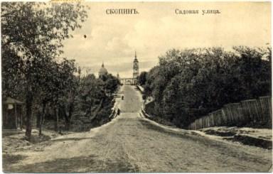 Старая фотография Скопина