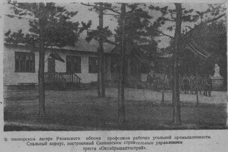 Скопин - старые фото