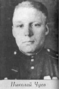 Николай Чуев