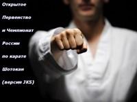 Открытое Первенство и Чемпионат России по каратэ Шотокан