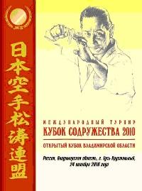 Скопинские каратисты на Открытом чемпионате Владимирской области